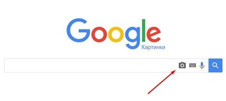 Как найти человека по фотографии в гугл