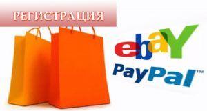 как зарегистрироваться на ebay в качестве покупателя