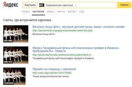 онлайн поиск совпадений фотографий