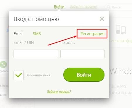 Как зарегистрироваться в Аське с компьютера