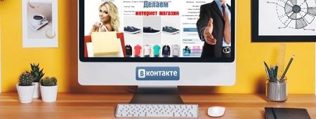 как создать Интернет-магазин вконтакте