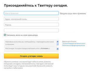 как зарегистрироваться в Твиттере с компьютера