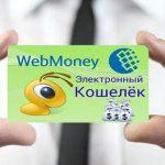 Как зарегистрировать Webmoney кошелёк за пять минут