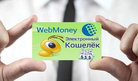 Как зарегистрировать WebMoney кошелёк