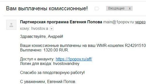 Комиссионные, Попов Евгений