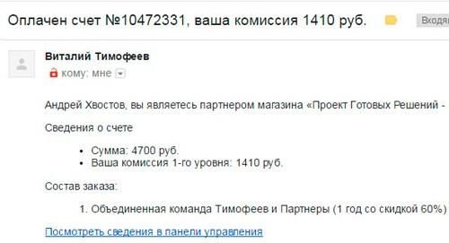 Комиссионные, Тимофеев Виталий