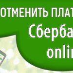Как отменить платеж в сбербанк онлайн через личный кабинет