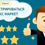 Как разместить товар на Яндекс Маркет — пошаговая инструкция