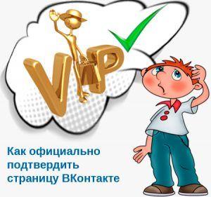 Как официально подтвердить страницу ВКонтакте