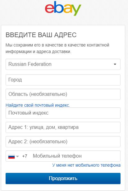 заполнение контактной информации на eBay