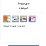 Как добавлять товары в группу В Контакте