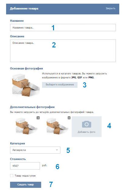 как добавить товары в группе вконтакте