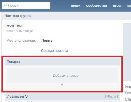 как сделать товары в группе вконтакте