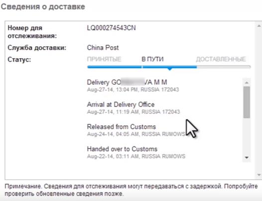 eBay сведения о доставке товара