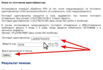 eBay сведения о доставке товара почтой