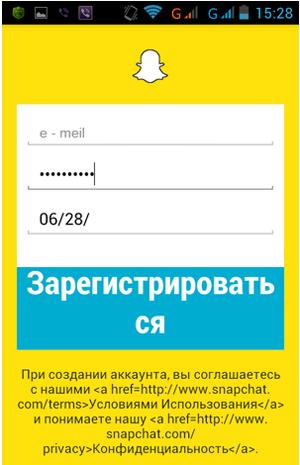 Как зарегистрироваться в Снэпчате