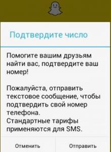 Как зарегистрироваться в Снэпчате быстро