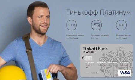 Как перевести деньги с карты на карту Тинькофф