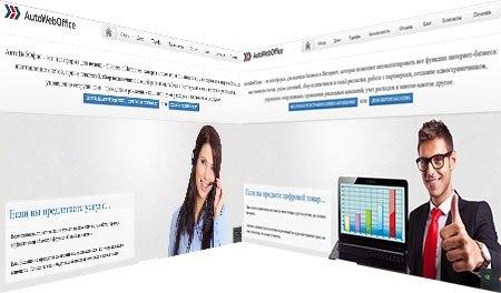 Автовебофис, рассылка писем, надёжный email маркетинг