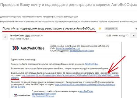 подтверждение, регистрация Автовебофис