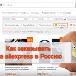 Как заказывать на Алиэкспресс инструкция — заказ в Россию