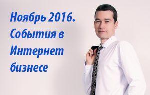 Андрей Хвостов, ноябрь 2016