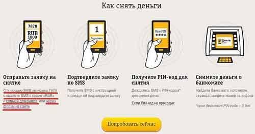 Как снять деньги с телефона билайн