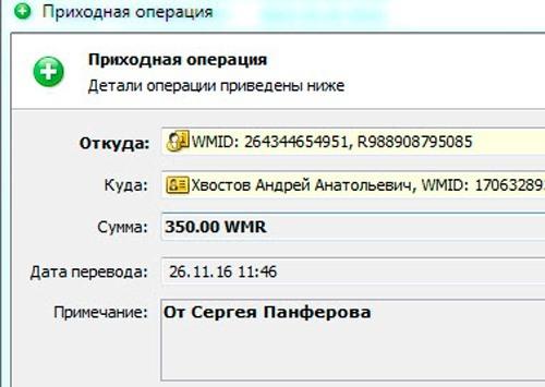 Панфёров Сергей