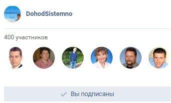 400 подписчиков, vk