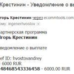 "Игра-интенсив ""Умный доход"", 2-ое место во 2-ом сезоне"