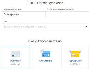 Как рассчитать стоимость посылки, Почтой России