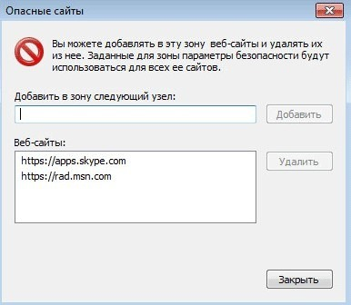 как убрать рекламу в Скайпе через Браузер Internet Explorer