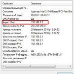 Как узнать свой IP адрес компьютера на Windows 7