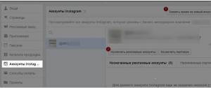 Аккаунты в Инстаграмм