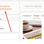 Как перевести группу в публичную страницу ВКонтакте