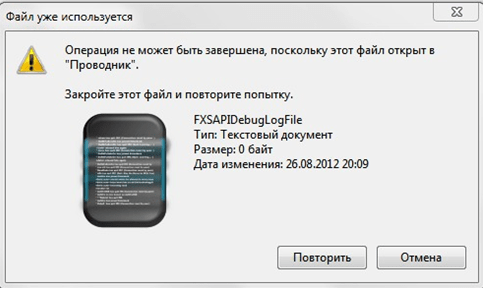 Как удалить файлы, которые не удаляются windows 7