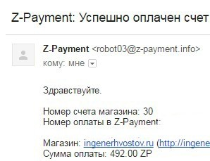 оплачен счёт