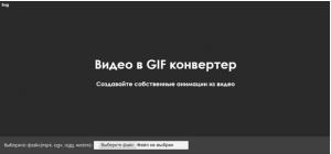 Создание Gif с видео