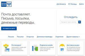 Как рассчитать стоимость посылки, Почтой России, используя калькулятор