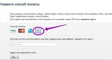 регистрация iTuns