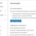 Творческая студия Ютуба (YouTube), интерфейс, уведомления, добавление видео