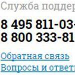 Как узнать учетный номер организации ЕИС