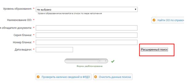 Как проверить диплом на подлинность по номеру Проверка диплома Если вы ввели данные но они не дают возможности найти искомый документ используйте расширенный поиск нажав кнопку с одноименным