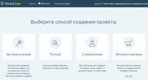 SeoWizard, продвижение сайта в поисковых системах