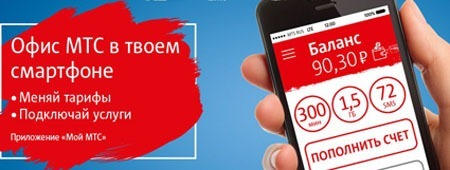 Как узнать свой номер телефона на МТС через СМС