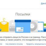 Как рассчитать стоимость посылки Почтой России, используя калькулятор