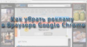 Как убрать рекламу в браузере Google Chrome, инструкция