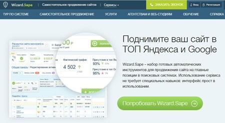 SeoWizard, продвижение сайта в поисковых системах, Seo Wizard.Sape