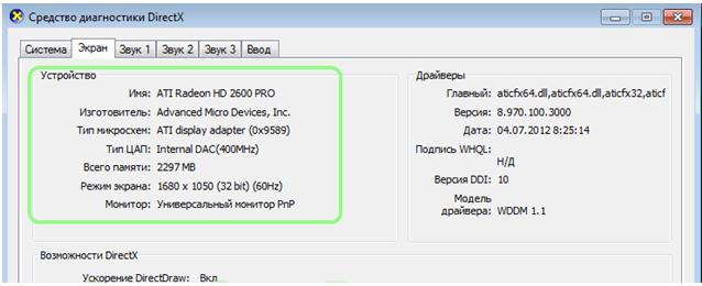 Сведенья о DirectX