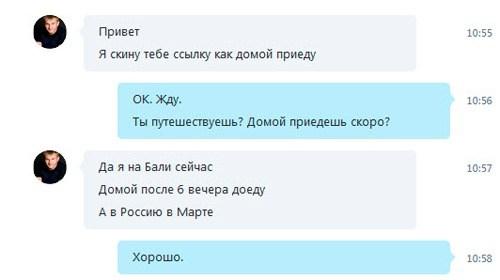 Евгений Ванин, свободные бизнес путешествия